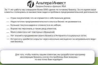 https://prodazha-biznesov.ru/wp-content/uploads/2019/10/8e2bb6e4596ef52cbfb786cdb6637075-1.jpg