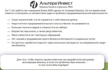 https://prodazha-biznesov.ru/wp-content/uploads/2019/10/ed8c68c8f63b47ea3d9a576f212268d9-1.jpg